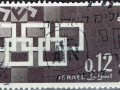 Israel 1964